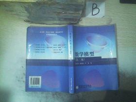数学模型:第3版