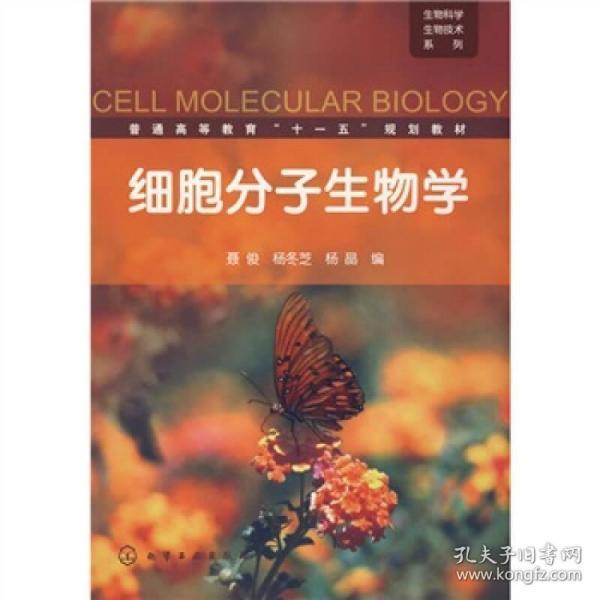 正版细胞分子生物学