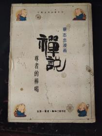 禅说(扉页有签名)