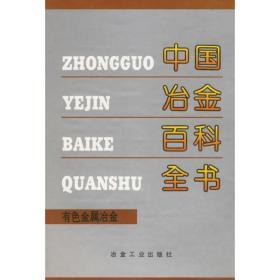 中国冶金百科全书