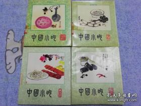 中国小吃  湖南 湖北 天津 四川 4本合售