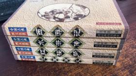中国古典四大名著:西游记、水浒传、红楼梦、三国演义  (全四册)