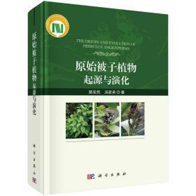 原始被子植物:起源与演化 生物科学 路安民 新华正版