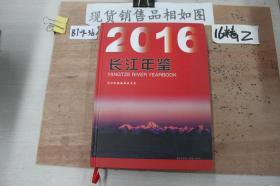 2016长江年鉴