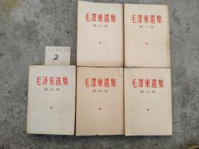 编号2 《毛泽东选集》1-5卷 全五卷  其中1-4卷为1966年 繁体竖版 第五卷是1977年横排版