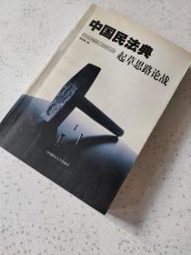 中国民法典起草思路论战
