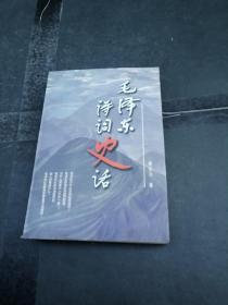毛泽东诗词史话(1996年一版一印仅印刷10000册)