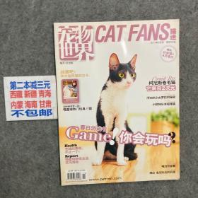 宠物世界2012年4月号