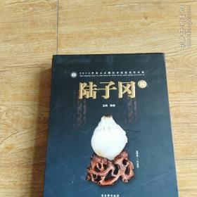 陆子冈杯:4中国玉石雕刻评选获奖作品集