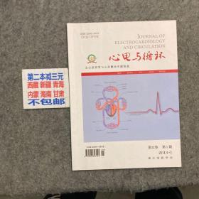 心电与循环    第32卷     第1期    2013.1