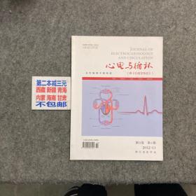 心电与循环   第31卷   第6期   2012.11