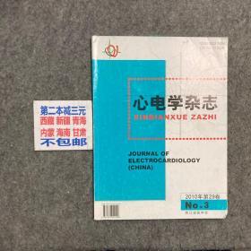 心电学杂志  2010年第29卷 NO.3