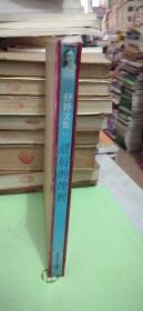 舒婷文集:1.最后的挽歌 舒婷 / 江苏文艺出版社 / 1997-08 / 平装