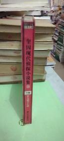 奎因现代侦探小说集(10 下卷)罗马帽子之谜 [美]埃勒里·奎因 / 群众出版社 / 2001-/ 平装