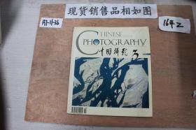 中国摄影1998年3期