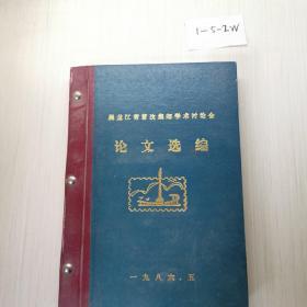 黑龙江省首次集邮学术讨论会论文选编(精装)