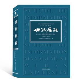 世纪历程:武汉大学信息管理学院百年院史(1920-2020) 武汉大学信息管理学院编 武汉大学出版社