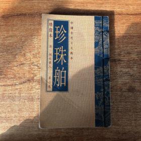 中国古代十大孤本 珍珠舶