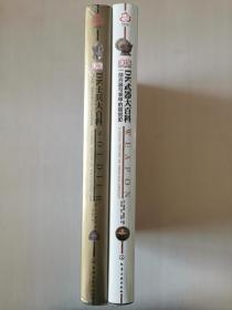 DK武器大百科+DK士兵大百科(套装2册)