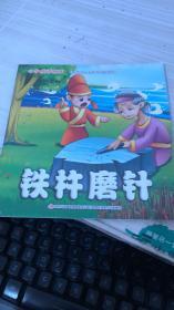 绘本中华成语故事铁柱磨针