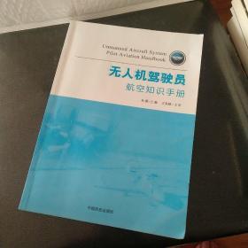 无人机驾驶员航空知识手册