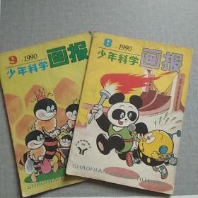 少年科学画报1990.8.9.(两册同售)