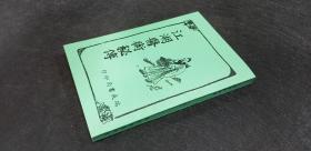 江湖医术秘传-瑞成书局-上海国医学社-32开数百页-1980-8.5品0.35千克-68021