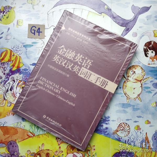 国际金融监管系列丛书:金融英语英汉汉英词汇手册
