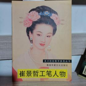 崔景哲工笔人物(现货)