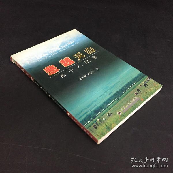悲越天山  (刘宝军签赠本)