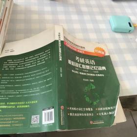 考研英语核心词汇联想记忆词典