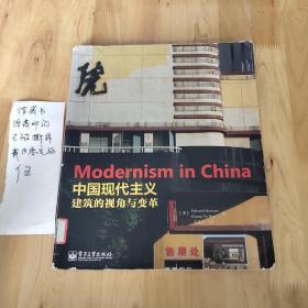 中国现代主义:建筑的视角与变革