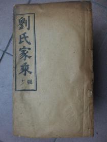 刘氏家乘  民国九年,该谱全套二十八卷首一卷,以二十八宿编号,存22册