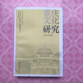 重庆文化研究2017卷