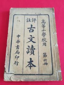 民国15年高等小学校用:评注古文读本(第六册)