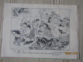连环画作品选页:猎手[7张]