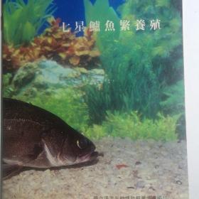 鲈鱼养殖技术