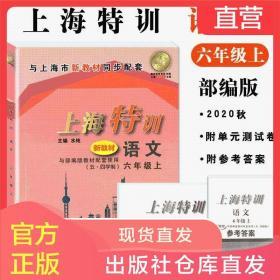 部编版 上海特训 六年级上 语文 6年级上/六年级第一学期 安徽人
