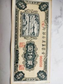 晋察冀边区银行二千元