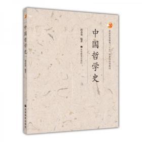 正版二手 中国哲学史 郭齐勇  著 高等教育出版社 9787040183306