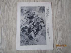 连环画作品选页:越南南方女英雄[6张]