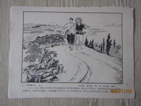 连环画作品选页:林健生[8张]