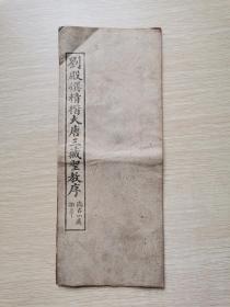 民国字帖:刘殿撰精楷大唐三藏圣教序