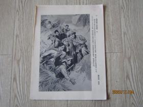 连环画作品选页:越南南方女英雄 [6张]