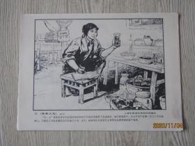 连环画作品选页:青春火花 [6张]