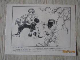 连环画作品选页:金光大道 [8张]