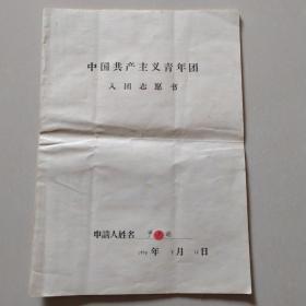 中国共产主义青年团 入团志愿书 1974年