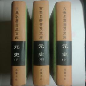 元史(全三册)【 精装正版 品新实拍 一版一印 】