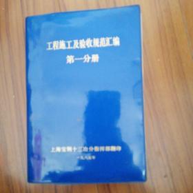 工程施工及验收规范汇编 第一分册