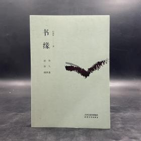 任剑涛签名钤印《书缘:读书·品人·阅世相》